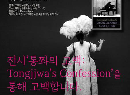 2020401_구혜영 개인전 / Hyeyoung Ku's Solo Exhibition