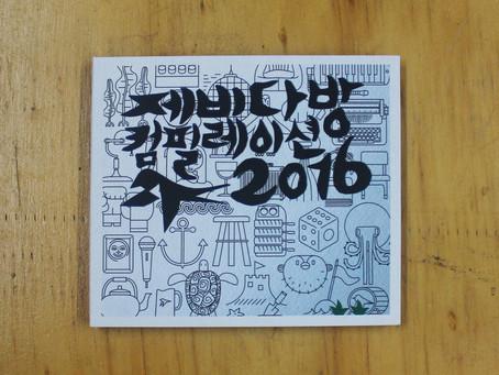제비다방컴필레이션 2016