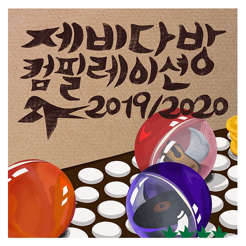 Kim IlDu_Bok-Sun C inst