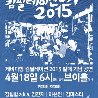 제비다방컴필레이션2015 발매공연