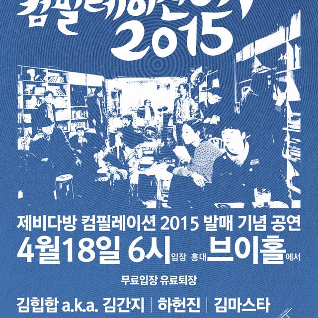Jebidabang Compilation 2015 release performance