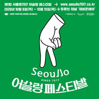 제1회 서울로7017 어슬렁페스티발