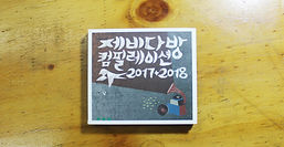 제비컴필2018.jpg