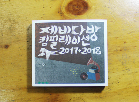 제비다방컴필레이션 2017/18