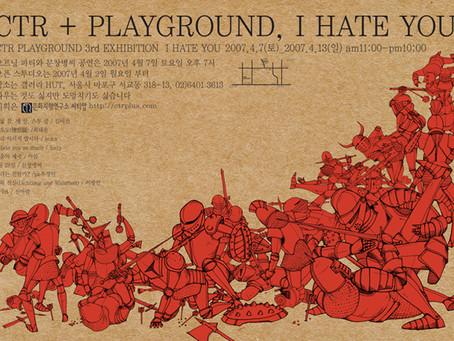 놀이터프로젝트 세번째, 나는 네가 싫다 CTR PLAYGROUND PROJECT 3rd, I Hate You