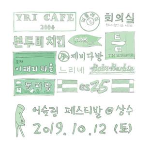 20191012 EarthRunFestival @Sangsu 2019