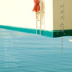 곽푸른하늘 어제의소설.jpg