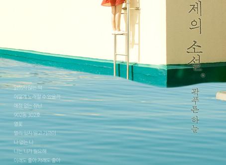 곽푸른하늘 2집 어제의 소설