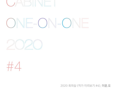 20201009_CABINET ONE-ON-ONE 2020 #4 이윤.오