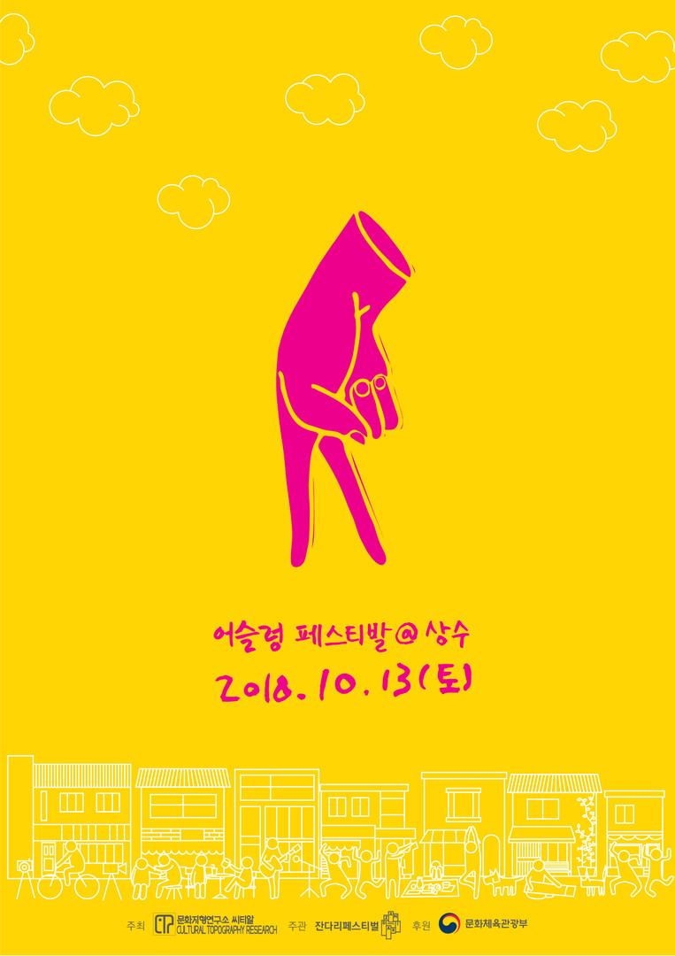어슬렁2018.jpg