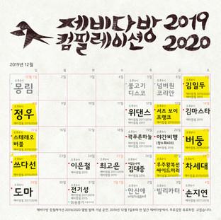 20191201 제비다방컴필레이션2019/2020