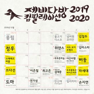 제비다방컴필레이션2019/2020