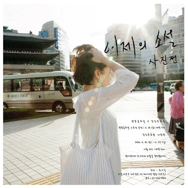 Kwak Pureunhaneul x KimMinjuChowon Photo Exhibition