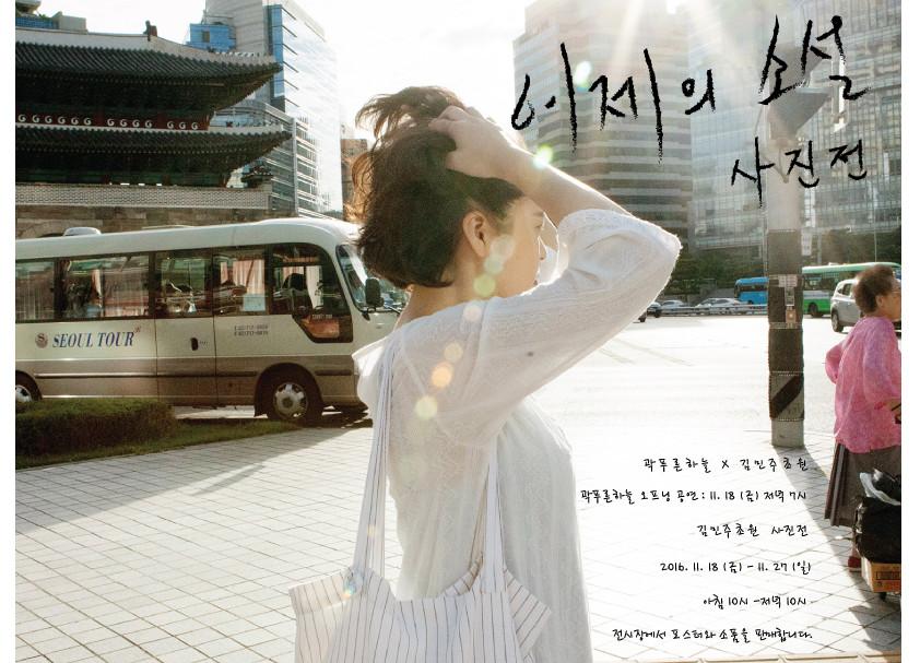 곽푸른하늘 x 김민주초원 사진전시