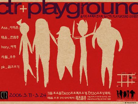 놀이터프로젝트 첫번째, 놀이터 CTR PLAYGROUND PROJECT 1st, Playground