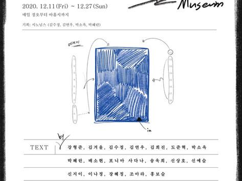 20201211_메모리 뮤지엄 Memory Museum