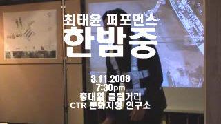 놀이터 프로젝트01_오프닝 퍼포먼스_최태윤 '한밤중'