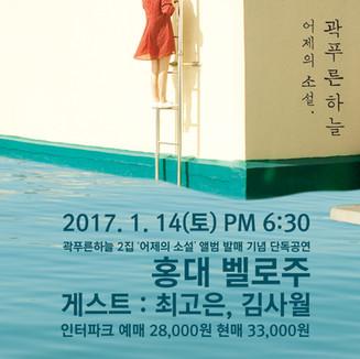 곽푸른하늘 2집 <어제의소설> 발매기념 공연