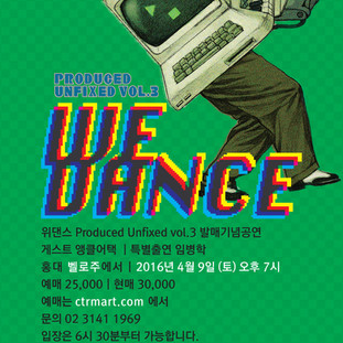 20160409 Wedance PRODUCED UNFIXED VOL.3 released