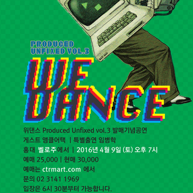 Wedance PRODUCED UNFIXED VOL.3 released