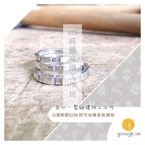 925純銀戒指製作 工作坊
