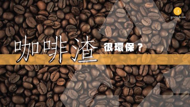 咖啡渣很環保?