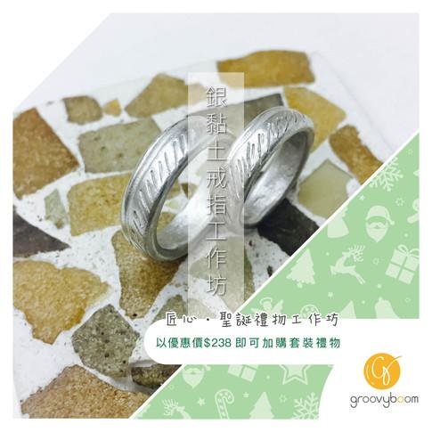 銀黏土戒指 工作坊