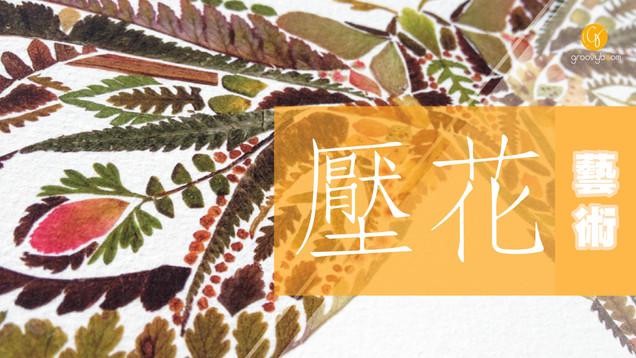 壓花藝術(Pressed-Dried Flower Art)