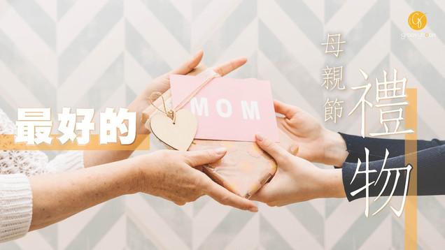 最好的母親節禮物