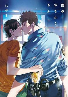 Boku no Owari-san vol 1 JP.jpeg