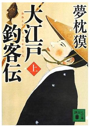 Guía del pescador en la Era Edo DLT 4.JP