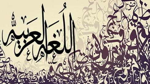 Día de la Lengua Arabe