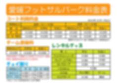 消費税10% 料金表_page-0001.jpg