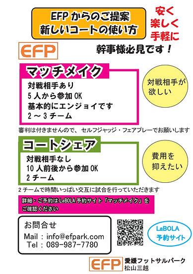 チーム代表者様へ_page-0001 (1).jpg