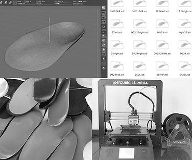 インソール3Dモデリング