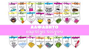 ΑΛΦΑΒΗΤΟ - ΚΑΡΤΕΛΕΣ ΤΟΙΧΟΥ