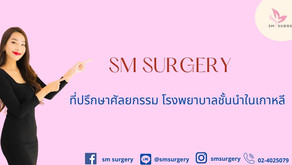 SM surgery ผู้เชี่ยวชาญด้านศัลยกรรมเกาหลี