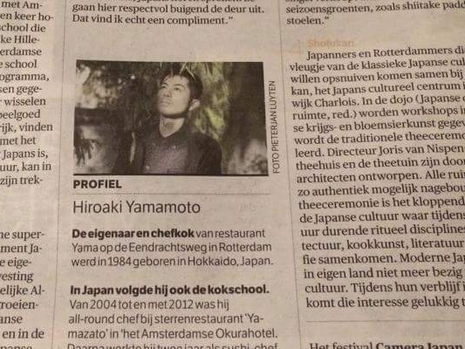 Yama appeared in NRC