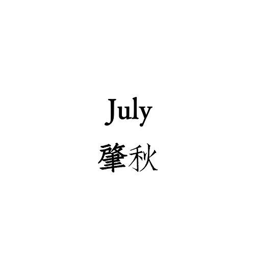 July | 肇秋