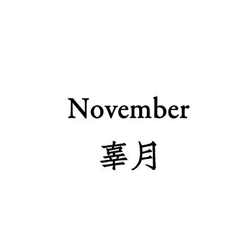 November   辜月