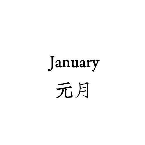 January | 元月