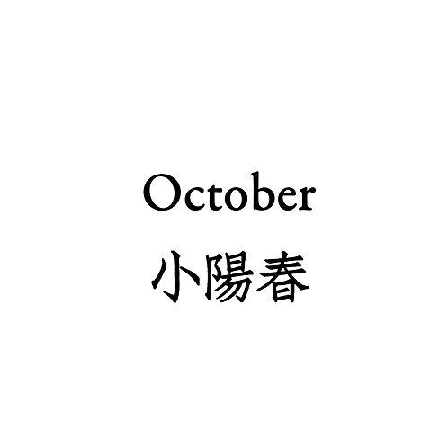 October | 小阳春
