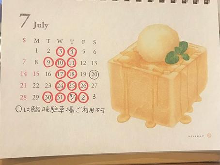 2019年7月 定休日のお知らせ