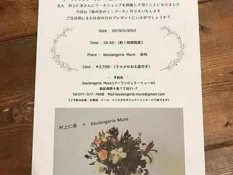 【終了しました】お花のワークショップ&ミニコンサートのお知らせ