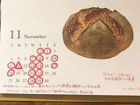 11月 定休日のお知らせ