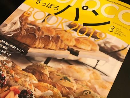 札幌ライフマガジン「poroco(ポロコ)」に掲載して頂きました
