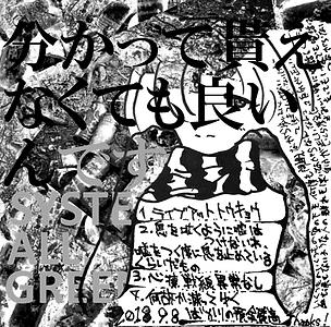 9.8配布音源ジャケ_edited.png