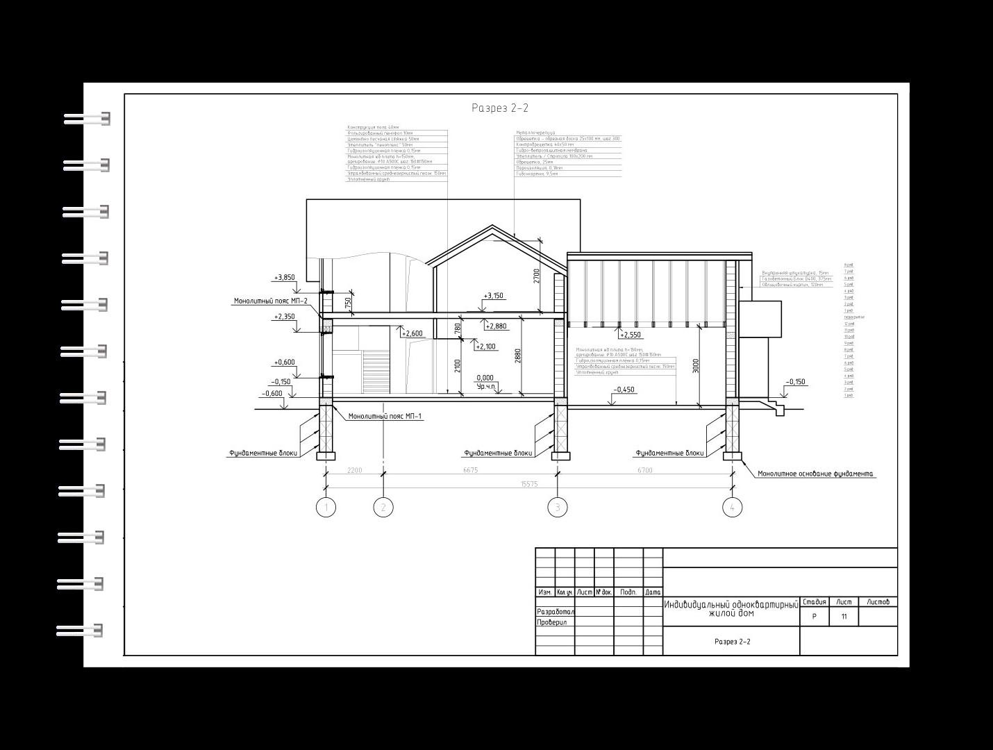 монолитный дом разрез