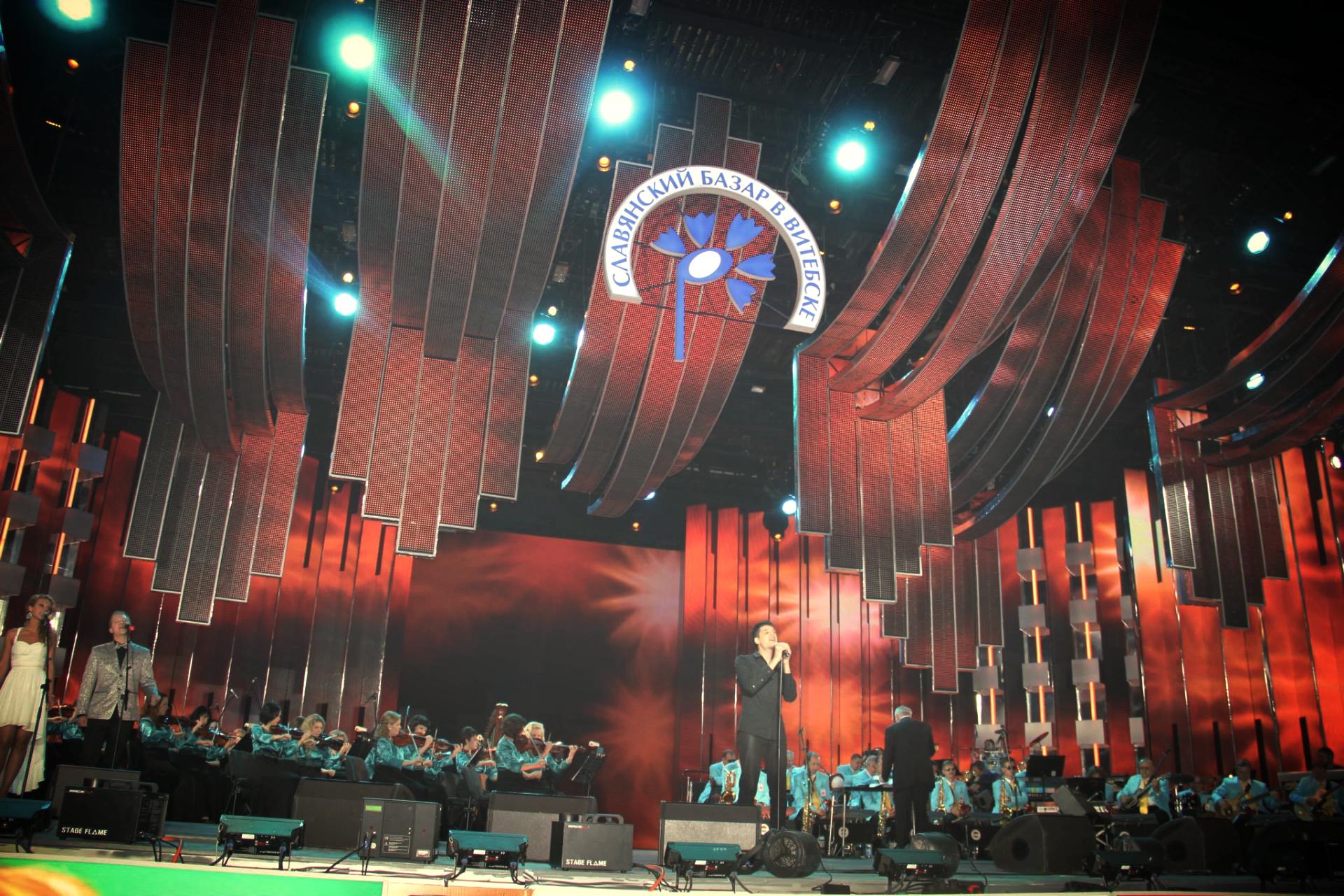 Славянский Базар 2013