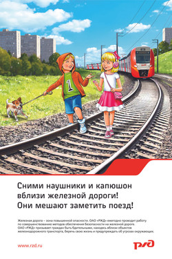 Макет 3_Внимание дети